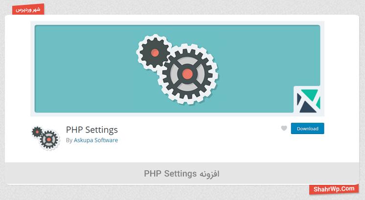 افزونه PHP Settings