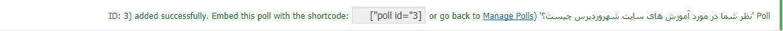 کدکوتاه برای ایجاد نظرسنجی در مطلب