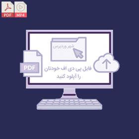 آموزش افزونه PDF Embedder