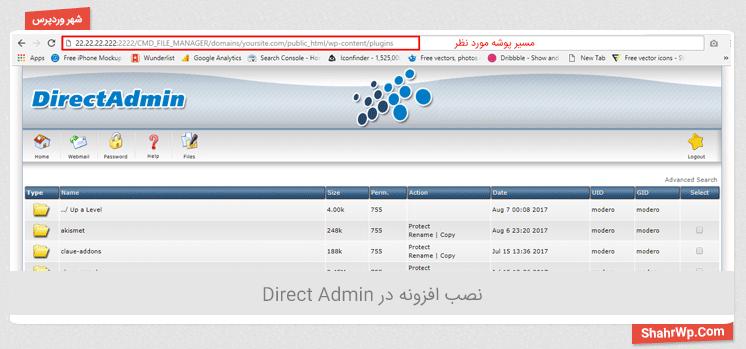 نصب افزونه در Direct Admin