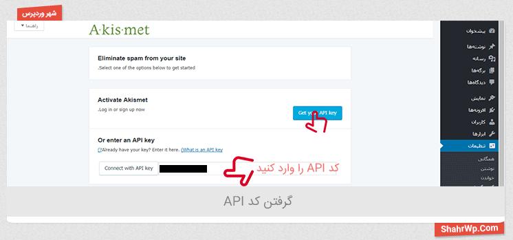 کد API را وارد کنید