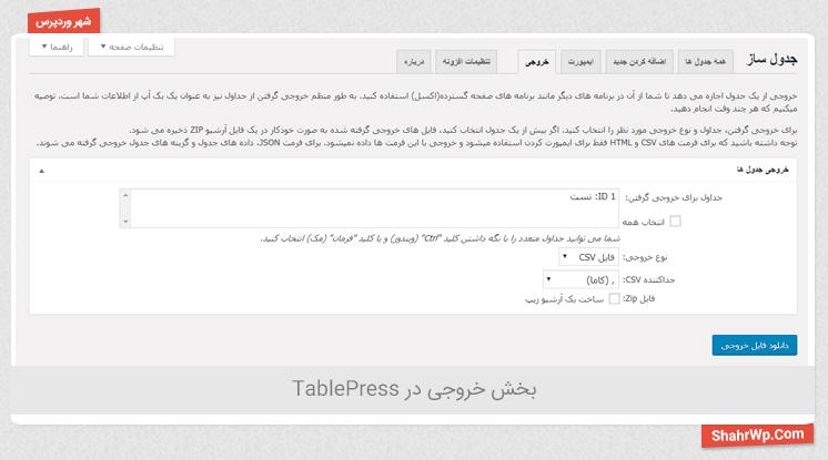 بخش خروجی TablePress