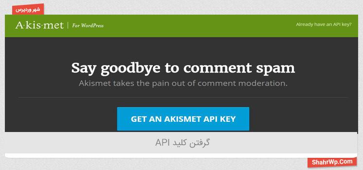 گرفتن کلید API در اکیسمت