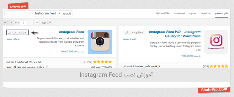 نصب افزونه Instagram Feed