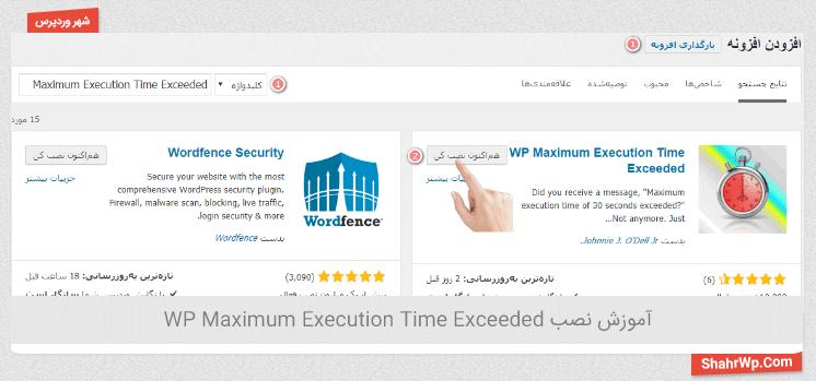 نصب افزونه WP Maximum Execution TimeExceeded