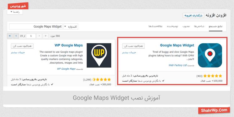 آموزش نصب Google Maps Widget