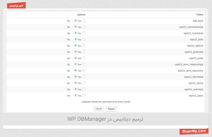 ترمیم دیتابیس در WP DBManager