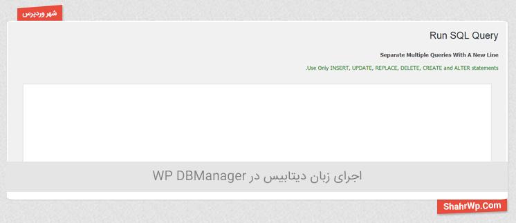 اجرای زبان دیتابیس در WP DBManager