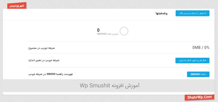 مشخصات smush