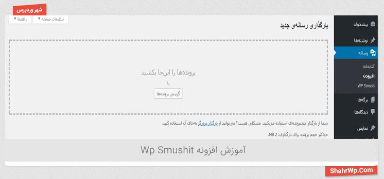 آپلود فایل در wp smush