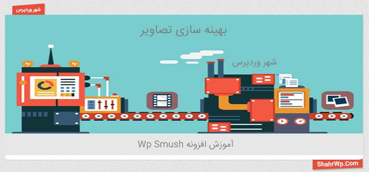 آموزش افزونه Wp Smush