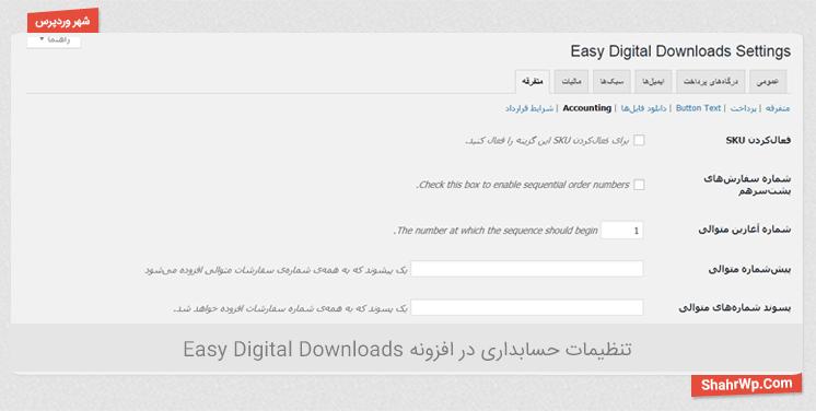 تنظیمات حسابداری در Easy Digital Downloads