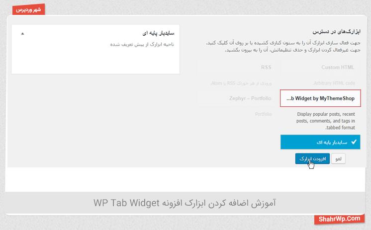 آموزش اضافه کردن ابزارک افزونه WP Tab Widget