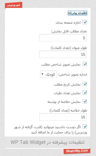 تنظیمات پیشرفته در WP Tab Widget