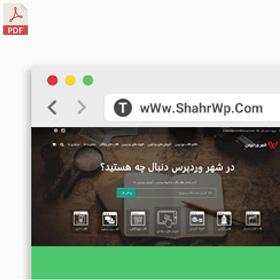 تغییر آیکون سایت در وردپرس