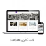 قالب رایگان گالری Radiate