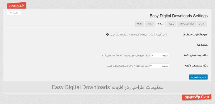 تنظیمات طراحی در افزونه Easy Digital Downloads