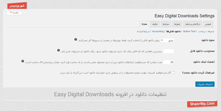 تنظیمات دانلود در افزونه Easy Digital Downloads