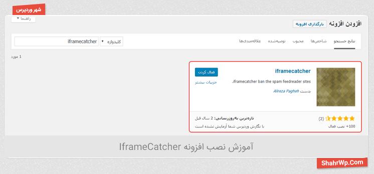 آموزش نصب افزونه IframeCatcher