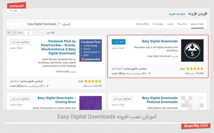 آموزش نصب افزونه Easy Digital Downloads