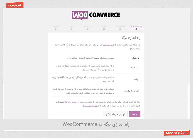 راه اندازی برگه در ووکامرس Woocommerce