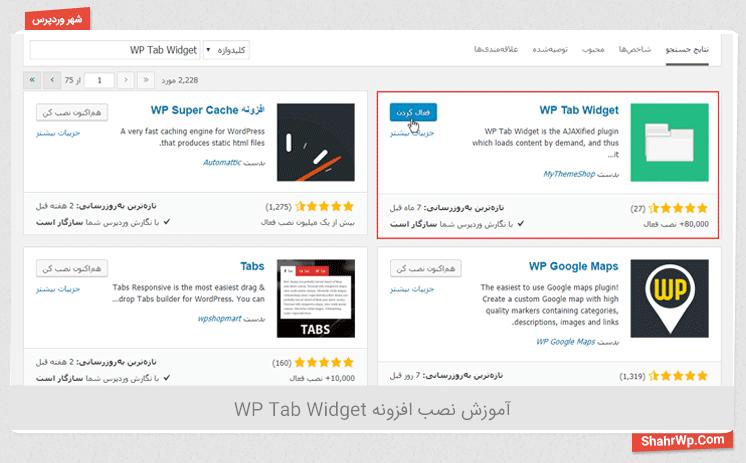 آموزش نصب افزونه WP Tab Widget