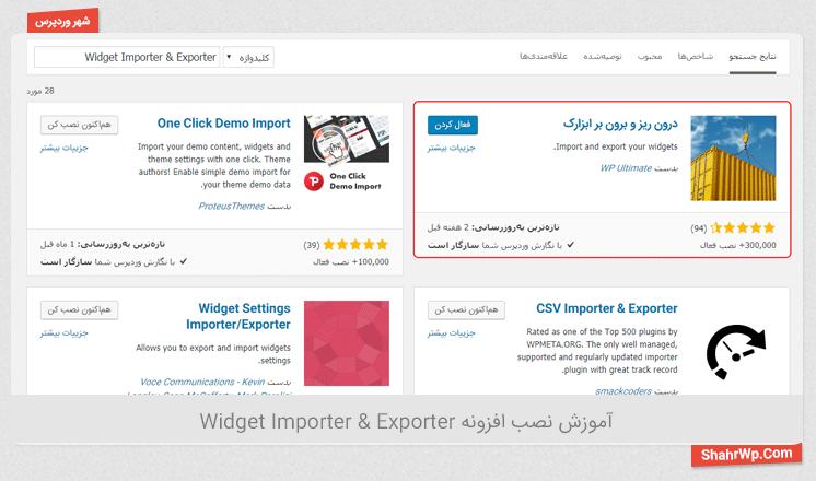 آموزش نصب افزونه Widget Importer & Exporter