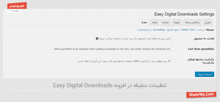 تنظیمات متفرقه در افزونه Easy Digital Downloads