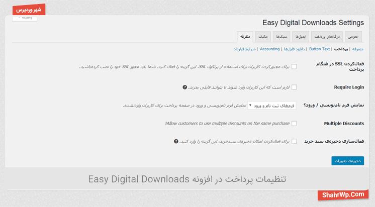 تنظیمات پرداخت در افزونه Easy Digital Downloads