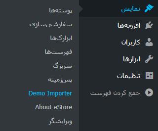 انتخاب گزینه Demo importer