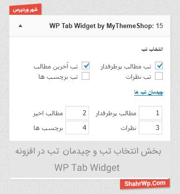 بخش انتخاب تب و چیدمان تب در افزونه WP Tab Widget