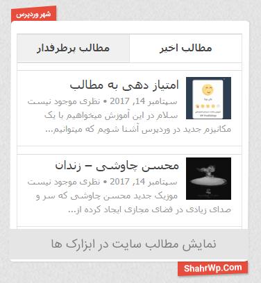 نمایش مطالب سایت در ابزارک ها