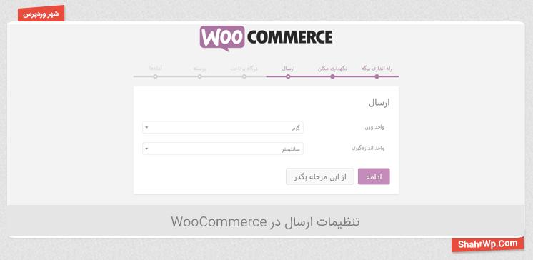 تنظیمات ارسال در ووکامرس Woocommerce