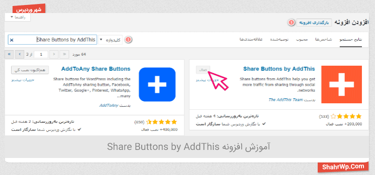 نصب افزونه Share Buttons by AddThis