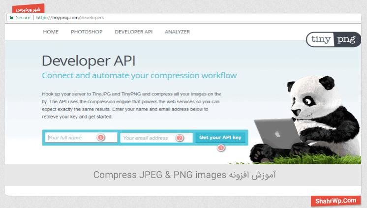 گرفتن کلید API از سایت tinypng.com