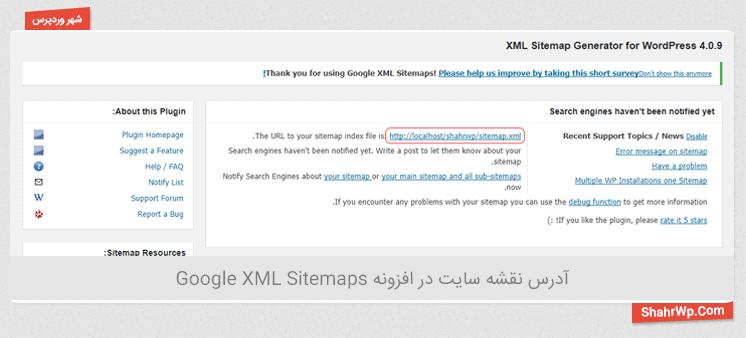 آدرس نقشه سایت در افزونه Google XML Sitemaps