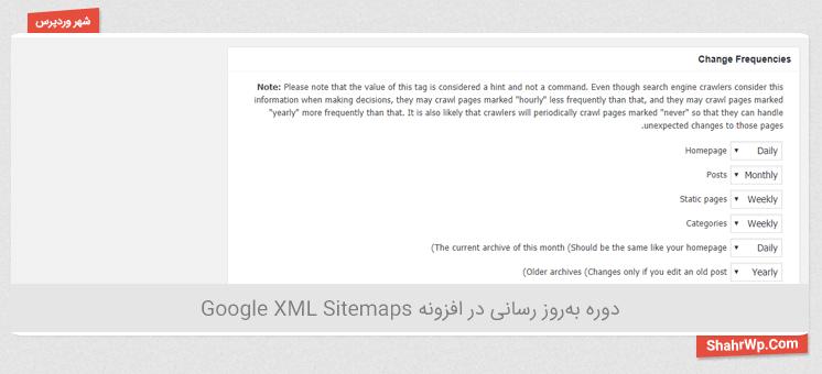 دوره بهروزرسانی در افزونه Google XML Sitemaps