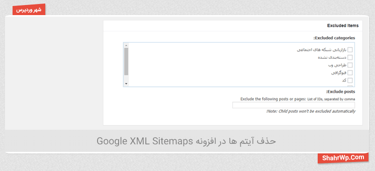 حذف آیتم ها در افزونه Google XML Sitemaps