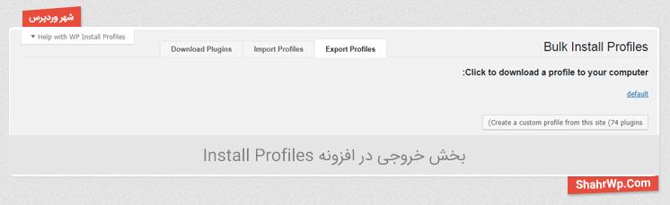 بخش خروجی در افزونه Install Profiles