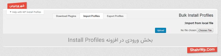 بخش ورودی در افزونه Install Profiles