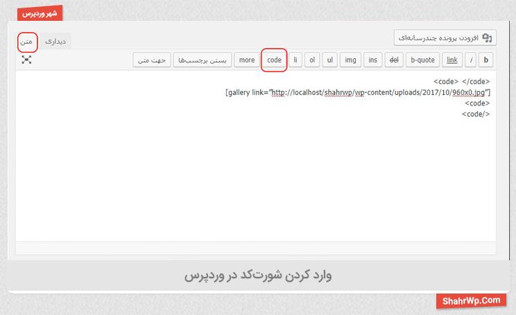 وارد کردن کدکوتاه در افزونه WP jQuery Lightbox