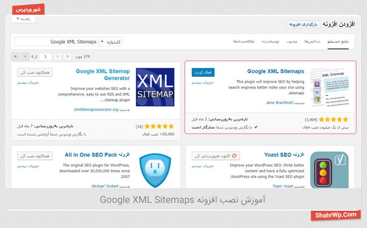 آموزش نصب افزونه Google XML Sitemaps