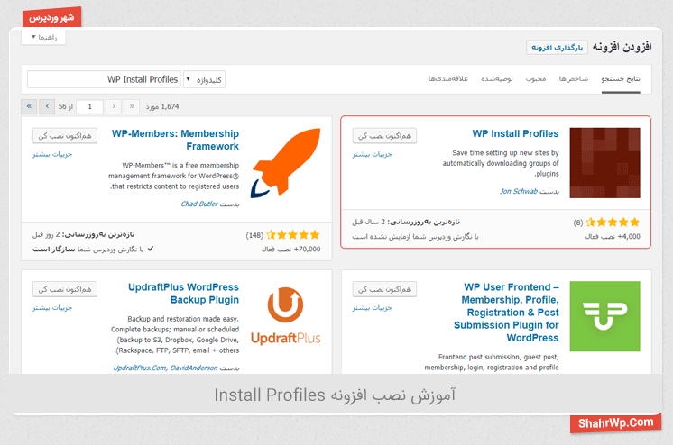 آموزش نصب افزونه Install Profiles