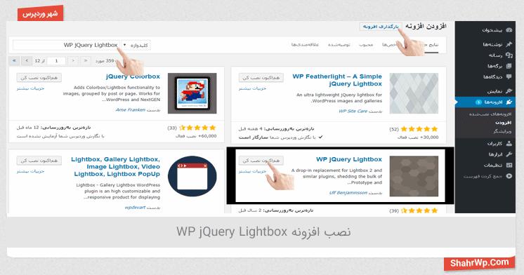 نصب افزونه WP jQuery Lightbox