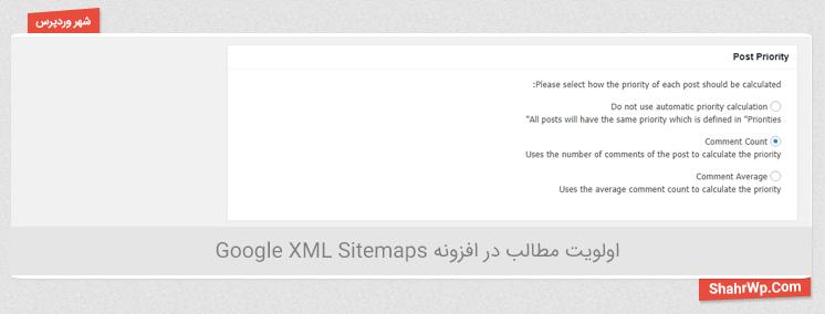 اولویت مطالب در افزونه Google XML Sitemaps