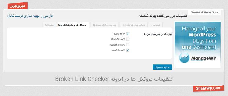 بررسی لینکها بر اساس پروتکل با افزونه Broken Link Checker