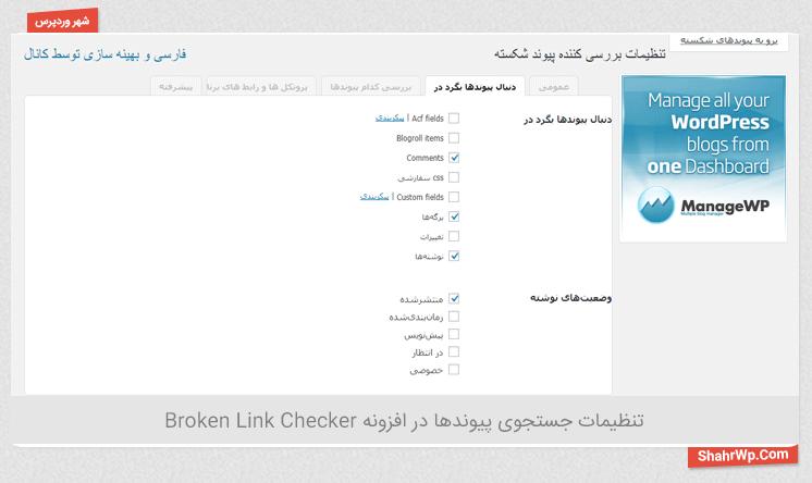 جستجو به دنبال لینک شکسته شده در افزونه Broken Link Checker