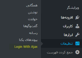 انتخاب گزینه Login With Ajax