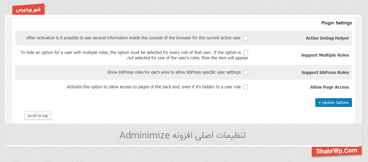 تنظیمات اصلی افزونه Adminimize