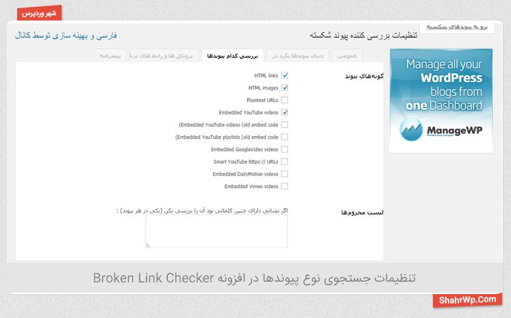 جستجو در قسمتهای مختلف با افزونه Broken Link Checker